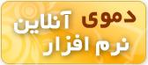 نسخه نمايشي آنلاين بسته نرم افزاري پويان