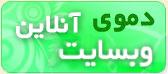 دموي وبسايت راه اندازي شده توسط نرم افزار پويان