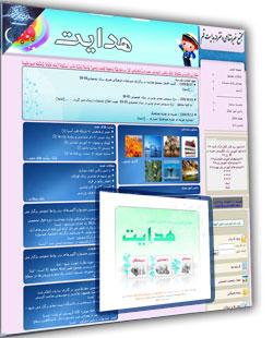 سایت برگزیده، مقطع ابتدائی مجتمع غیردولتی دخترانه هدایت قم