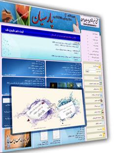 سایت برگزیده، مجتمع غیر انتفاعی پارسیان یاسوج